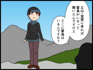 登山へ行けば雷鳥に会える…わけではない漫画3