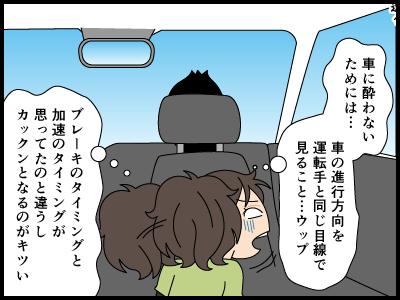 山道で車に酔う漫画2