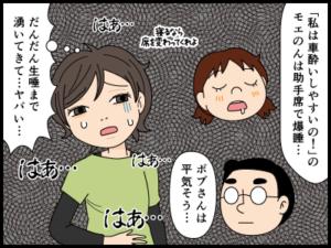 山道で車に酔う漫画3
