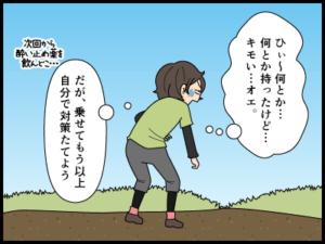 山道で車に酔う漫画4