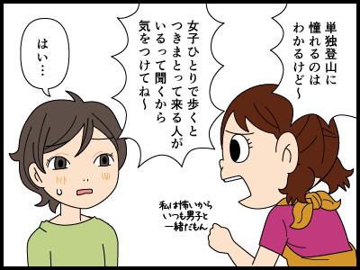 女性1人登山だと誰かが着いてこようとすることがあるよね?漫画1