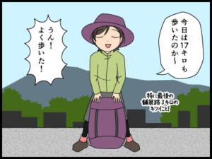 下山後に文明の便利さに感動する漫画1