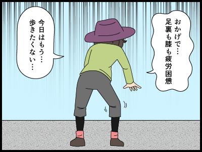 下山後に文明の便利さに感動する漫画2