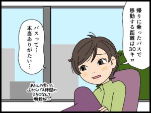下山後に文明の便利さに感動する漫画3