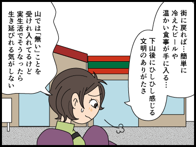 下山後に文明の便利さに感動する漫画4