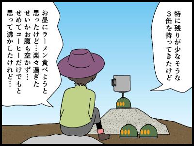 なかなか使い切れないガスカートリッジがある漫画2