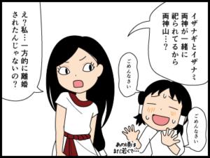 両神山の名前ににまつわる4コマ漫画1