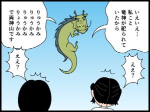両神山の名前ににまつわる4コマ漫画2