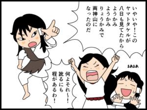 両神山の名前ににまつわる4コマ漫画3