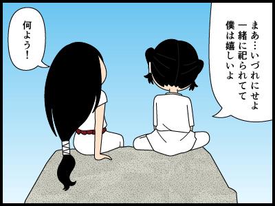 両神山の名前ににまつわる4コマ漫画4