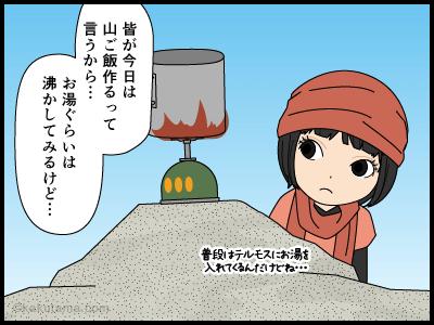 料理下手の特徴は強火な漫画1