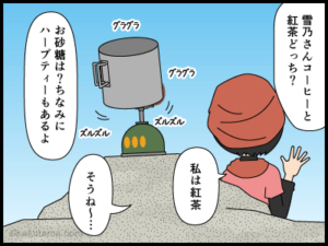 料理下手の特徴は強火な漫画2