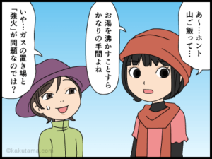 料理下手の特徴は強火な漫画4