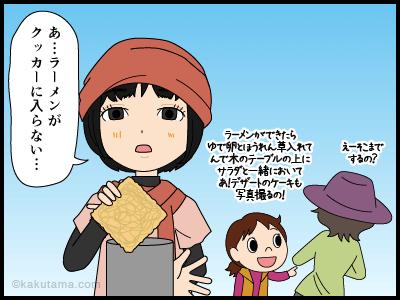 クッカーに入らないラーメンは折って入れる漫画2