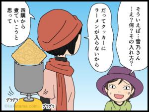 クッカーに入らないラーメンは折って入れる漫画3