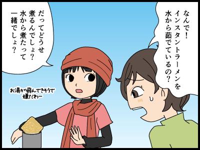料理下手はなぜか手順通りに調理しない漫画2