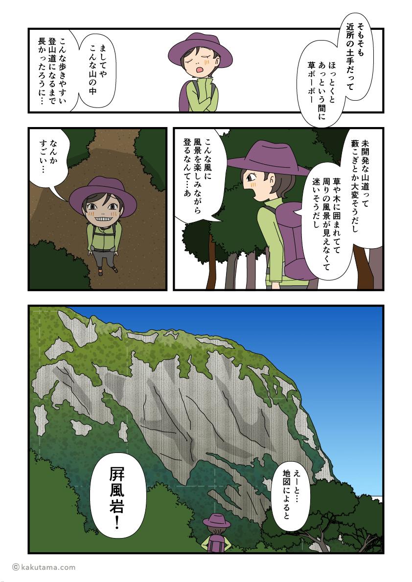 屏風岩を見上げる漫画