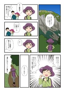 横尾大橋から本谷橋まで歩く漫画1