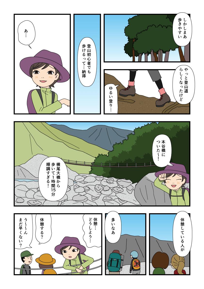 横尾大橋から本谷橋まで歩く漫画2