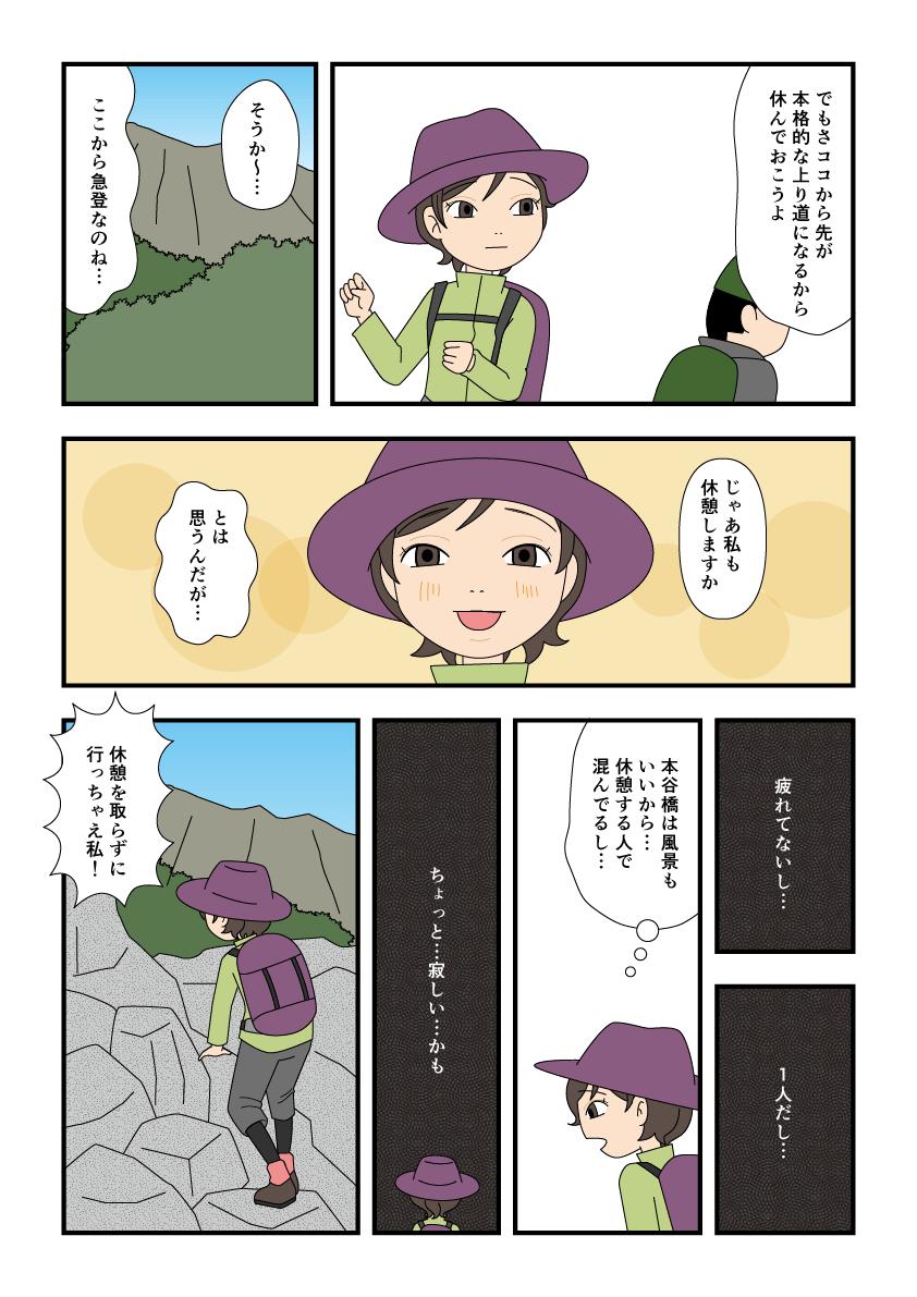横尾大橋から本谷橋まで歩く漫画3