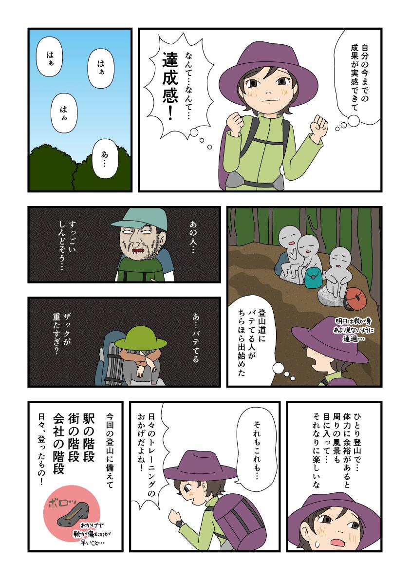 登山の上りが楽しい登山者の漫画2