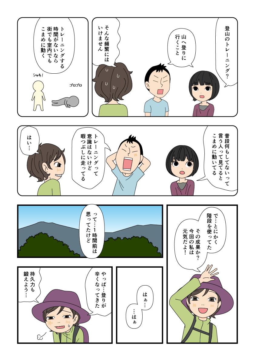 登山の上りが楽しい登山者の漫画3
