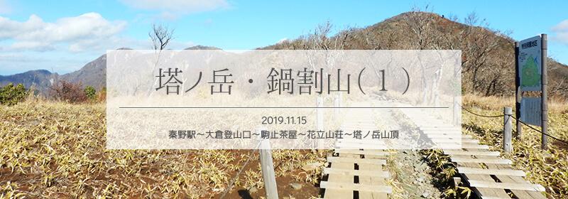 塔ノ岳鍋割山タイトル1