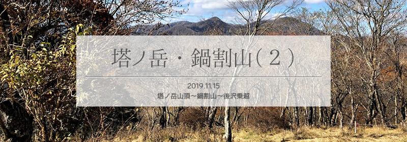 塔ノ岳鍋割山タイトル2