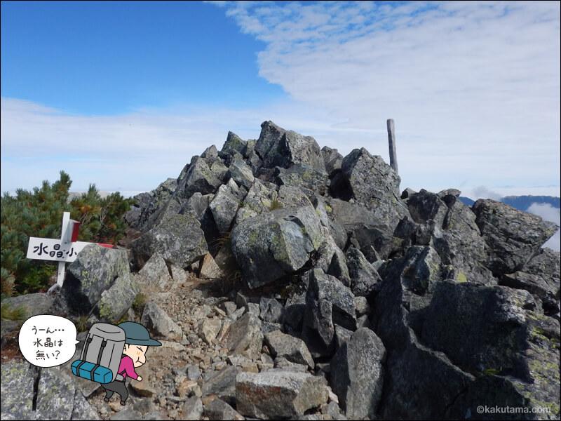 水晶岳山頂付近
