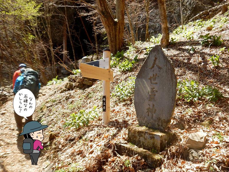 清滝小屋手前の石碑2