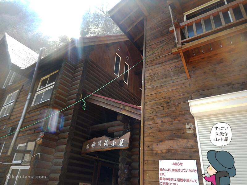 両神山清滝小屋の外観