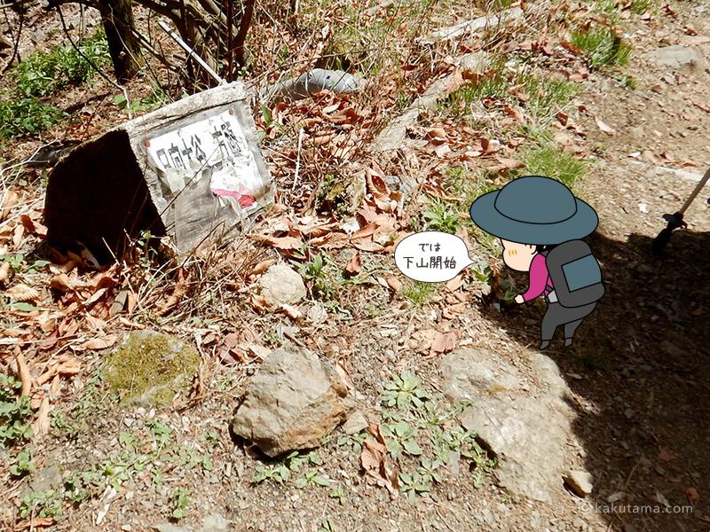 両神山清滝小屋から出発