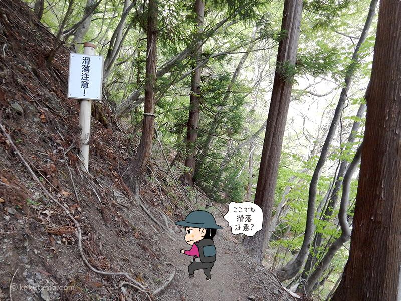 両神山表参道コースの滑落注意の看板