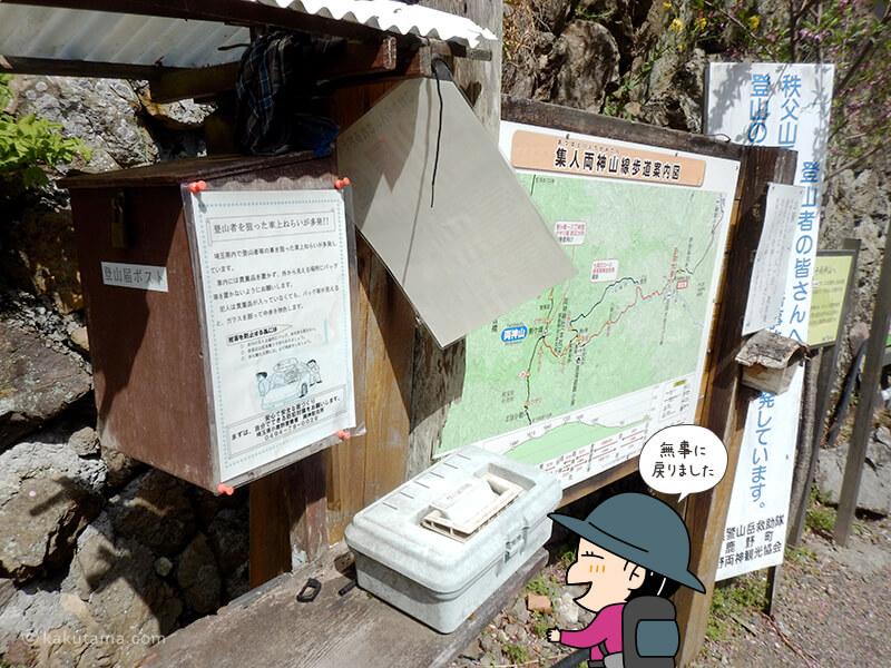両神山登山口