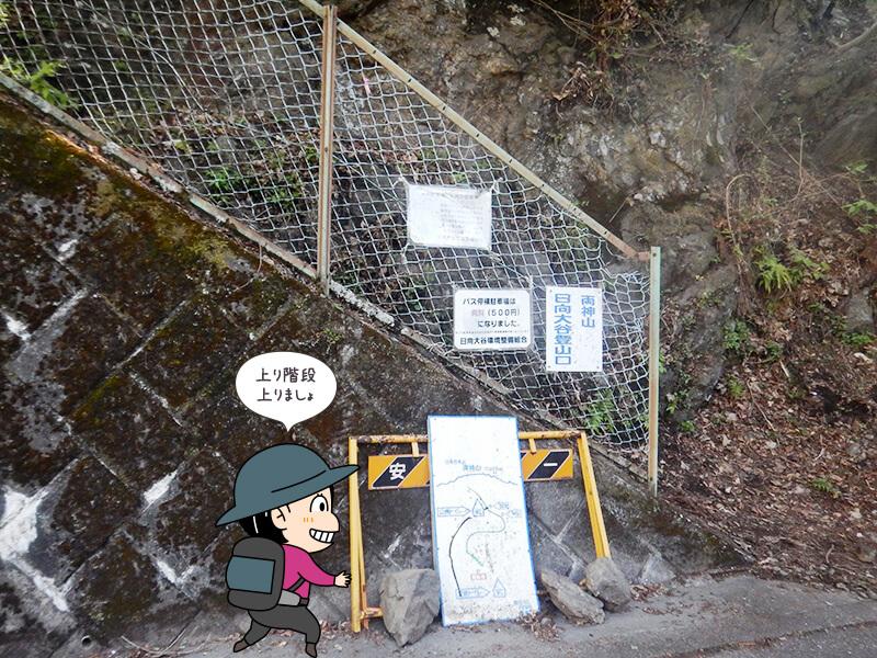 両神山荘への階段