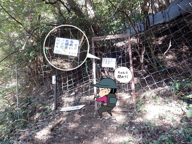 獣の侵入を防ぐ柵