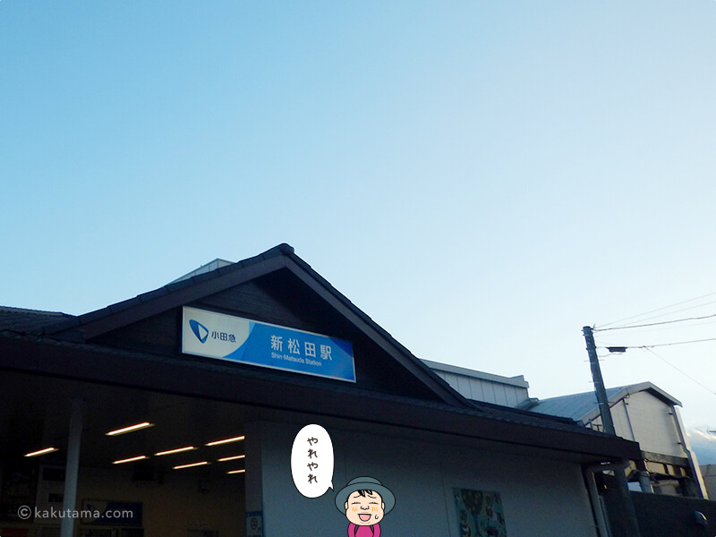 新松田駅に到着