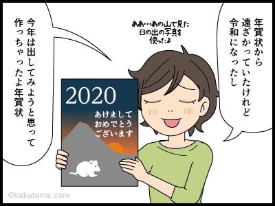 山を使った年賀状を使いたい登山者の漫画1