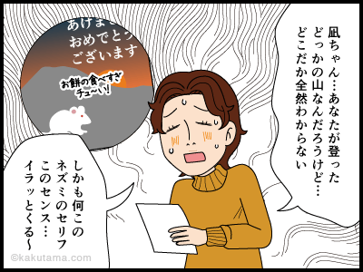 山を使った年賀状を使いたい登山者の漫画4