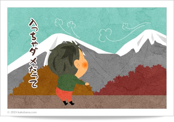 登山用語「閉山期」にまつわるイラスト