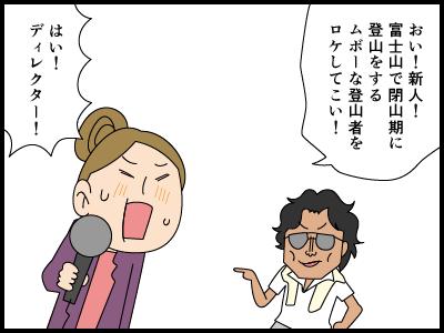 閉山にまつわる漫画1