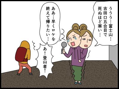 閉山にまつわる漫画2