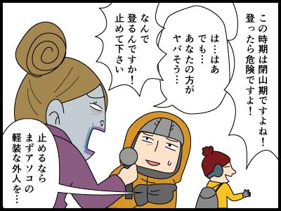 閉山にまつわる漫画3