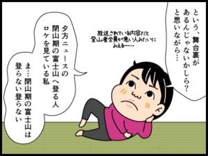 閉山にまつわる漫画4