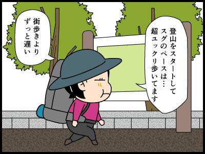 登山用語ペースにまつわる4コマ漫画1