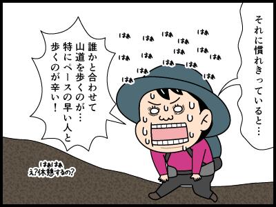 登山用語ペースにまつわる4コマ漫画3