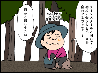 登山用語ペースにまつわる4コマ漫画4