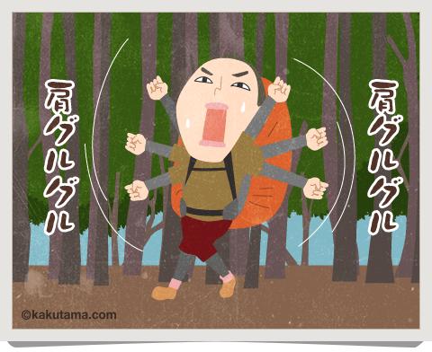 登山用語「ザック麻痺」に関するイラスト