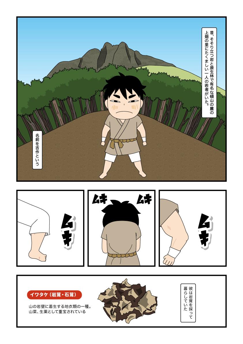 昔話・吉作落としの漫画1