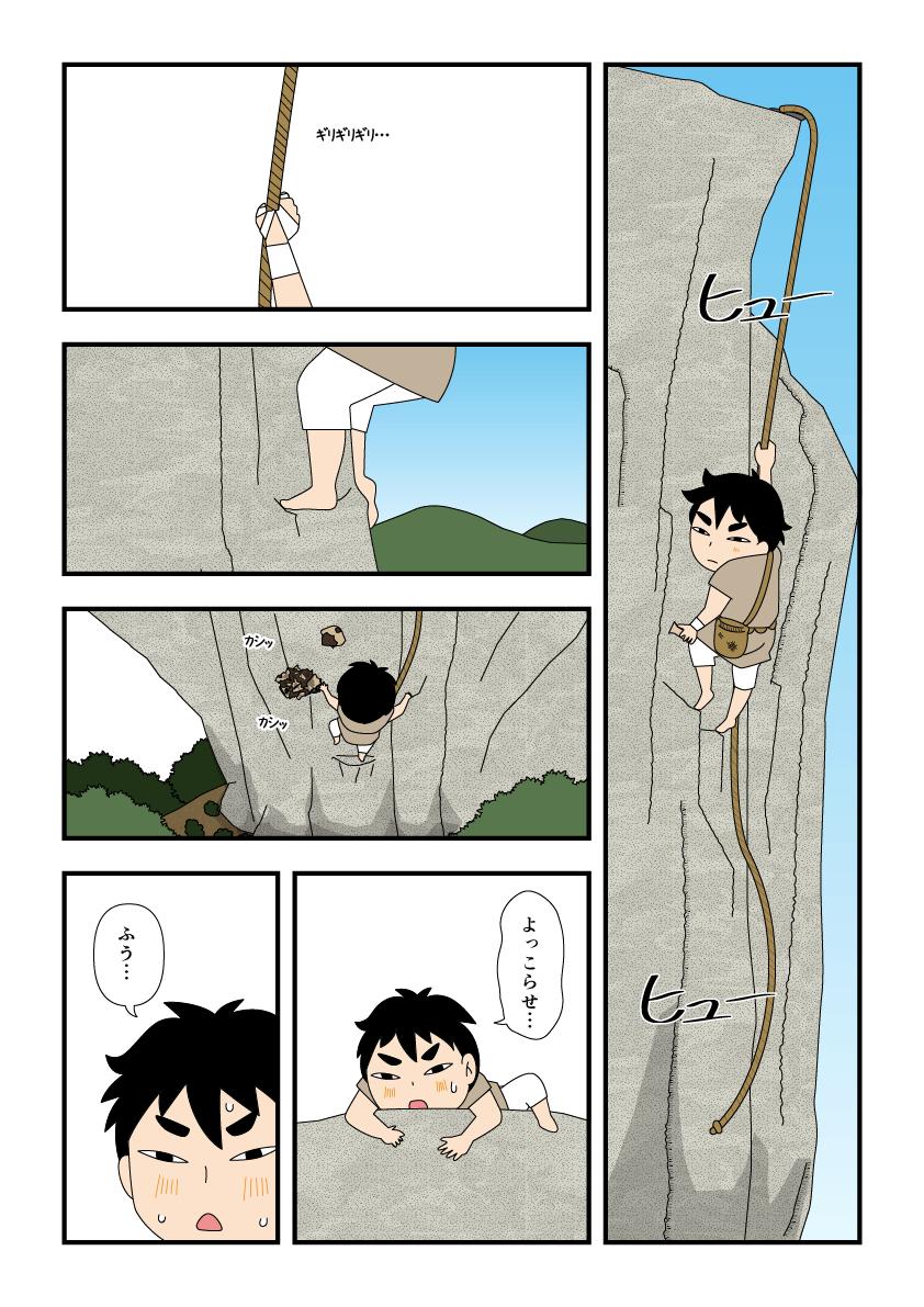 昔話・吉作落としの漫画2